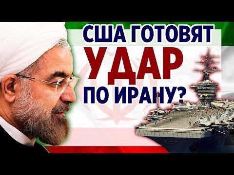 США готовит удар по Ирану? Кто стоит за атакой на нефтяные танкера. Нападет ли США на Иран?