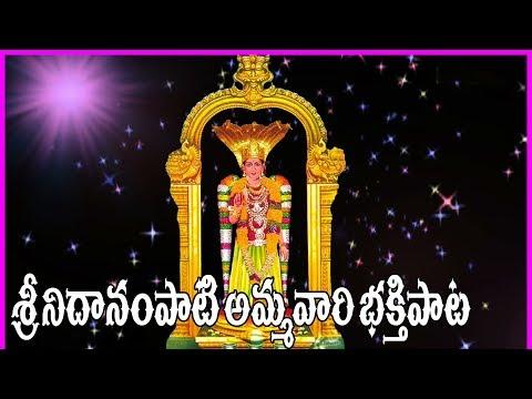 Nidanampati Ammavari Songs | Nidanampati Sri Laxmi|Sri Nidanpati Ammavari Video Song|Ammorlu Bhakthi