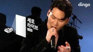 [SERO live] Yang Da Il - Don't Leave
