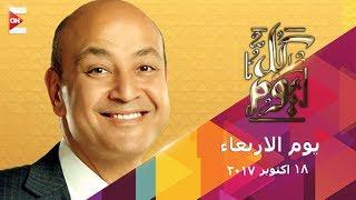 كل يوم - عمرو اديب - الأربعاء 18 أكتوبر 2017 - الحلقة الكاملة