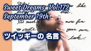 Sweet Dreams vol. 172 ~ツイッギーの名言~ ツイッギー 検索動画 27