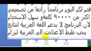برنامج ترجمة انجليزي  عربي  مجاني