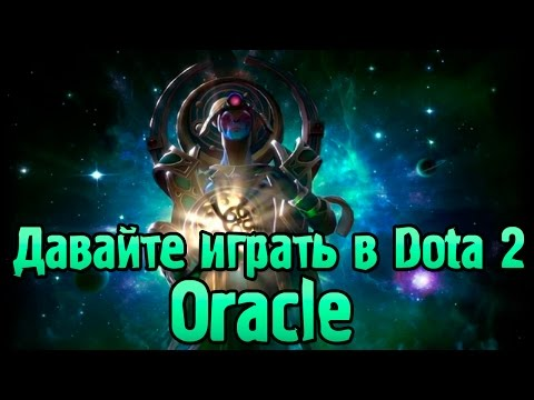 видео: Давайте играть в dota 2 - oracle