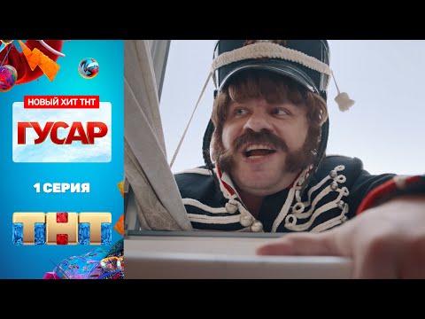 Сериал 'Гусар' - премьерная серия - Видео онлайн