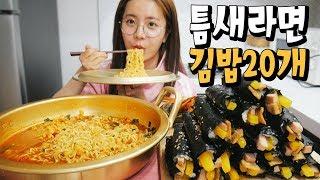 틈새라면2봉+김밥20줄  쌓아놓고 먹방 MUKBANG
