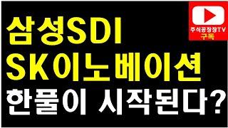 [주식]삼성SDI, SK이노베이션 한풀이 시작된다?