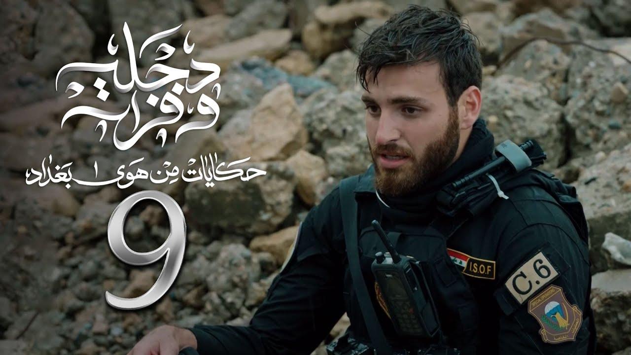 مسلسل دجلة وفرات - حكايات من هوى بغداد - الحلقة 9