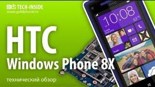 HTC 8X - как разобрать смартфон и обзор запчастей