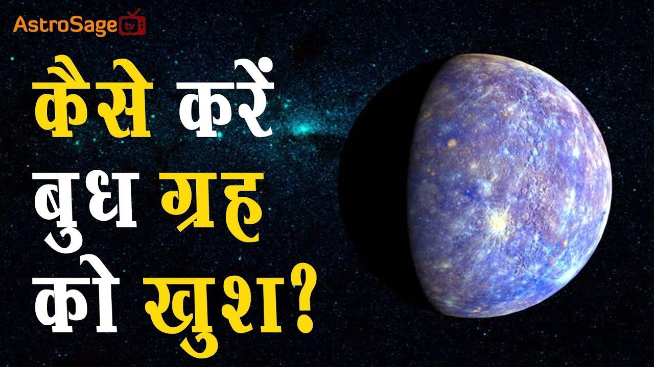 astrosage dohazování v hindčine boj s chlap datovania