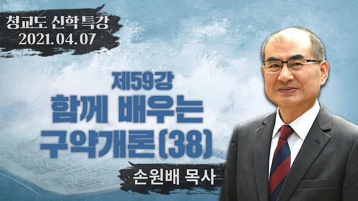 [청교도 신학 특강] 제59강 함께배우는 구약개론 (38) - 손원배 목사 2021.04.07