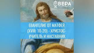 Евангелие от Матфея (XVIII: 10-20). Христос-учитель и наставник. Комментирует о. Антоний Борисов