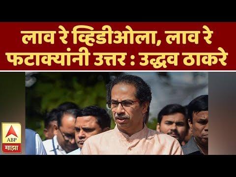 Uddhav Thackrey on Loksabha Result | लाव रे व्हिडीओला, लाव रे फटाक्यांनी उत्तर : उद्धव ठाकरे