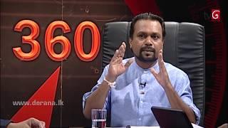 360 with Wimal Weerawansa ( 21-05-2018 ) Thumbnail