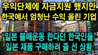 일본 불매운동 한다던 한국인들이 일본 제품 구매하려 줄…