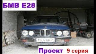 БМВ е28 бюджетный мини проект. Печка жарит как надо!!!)))