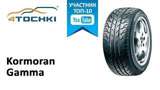 Обзор шины Kormoran Gamma на 4 точки. Шины и диски 4точки - Wheels & Tyres 4tochki(, 2016-03-16T09:36:31.000Z)