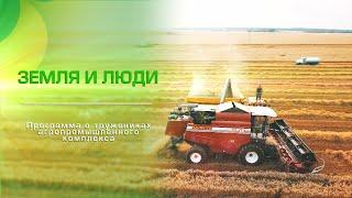 """Земля и люди 23-06-21. ОАО """"Жабинковский"""""""