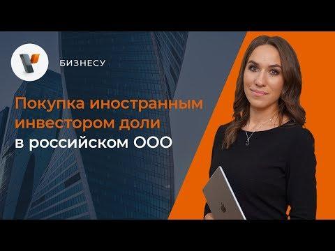 💱Покупка иностранным инвестором доли в российском ООО
