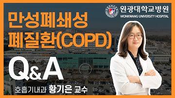평소보다 숨쉬기 힘들다면? 만성폐쇄성폐질환(COPD)에 대한 궁금증을 해결해드립니다.