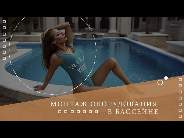 ✅ Монтаж оборудования для бассейна🌡Все о бассейнах и фонтанах ⚜⚜⚜