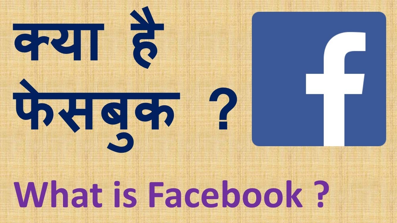 what is facebook Facebook net worth: facebook is an american based social networking technology company that has a market cap and net worth of $340 billion facebook was founded by mark zuckerberg while he was a student at harvard university in 2004 and has since grown to have over 900 million members.