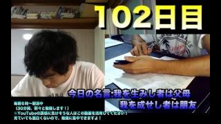【 102日目、毎朝6時〜朝活】一緒に勉強しませんか? thumbnail