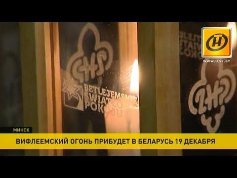 Вифлеемский огонь прибудет в Беларусь 19 декабря