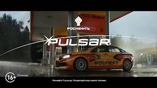 Pulsar - почувствуй силу нового топлива (16+)