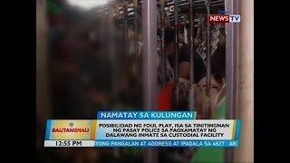 Posibilidad ng foul play, isa sa tinitingnan ng Pasay police sa pagkamatay ng dalawang inmate