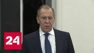 Смотреть видео Лавров подвел итоги Берлинской конференции по Ливии - Россия 24 онлайн