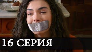 ВЕТРЕНЫЙ 16 Серия АНОНС смотреть РУССКАЯ ОЗВУЧКА Дата выхода
