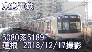 <東急電鉄>5080系5189F 蓮根 2018/12/17撮影