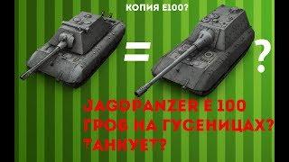 Обзор Jagdpanzer E 100 / Гроб на гусеницах / Копия Е-100?