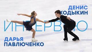 Дарья Павлюченко и Денис Ходыкин терпение работа в паре жизнь вне льда