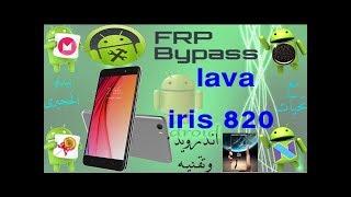 تخطى حماية جوجل اكونت frp لهاتف لافا ايريس 820 .... lava iris 820 frp bypass
