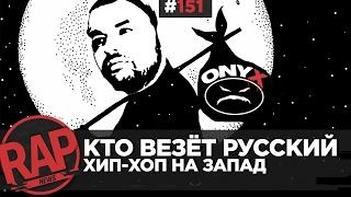 Кто убивает VERSUS:FRESH BLOOD, РЕМ ДИГГА ведёт русский хип-хоп на Запад, SLOVO LONDON #RapNews 151