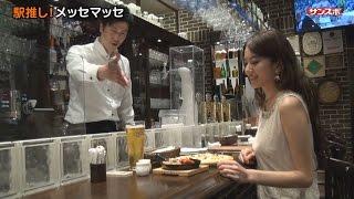 駅長おすすめグルメ「駅推し!」~JR姫路駅編~ 伊東紗冶子 検索動画 12