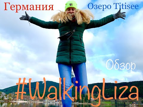 #WalkingLiza Озеро Титизи (Titisee) Германия