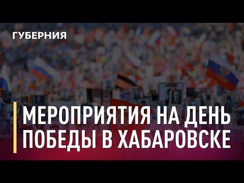 Мероприятия на День Победы в Хабаровске. Новости. 14/04/2021. GuberniaTV
