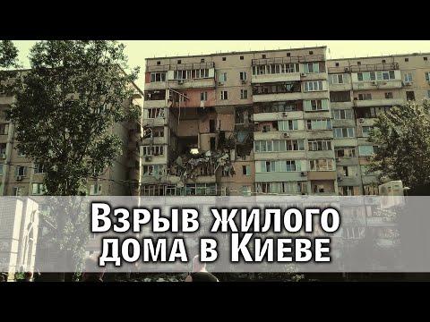 Взрыв дома на Григоренко / Крушельницкой. Позняки, Киев