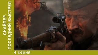 Снайпер: Последний выстрел. 4 серия. Сериал.  Военный Сериал. StarMedia