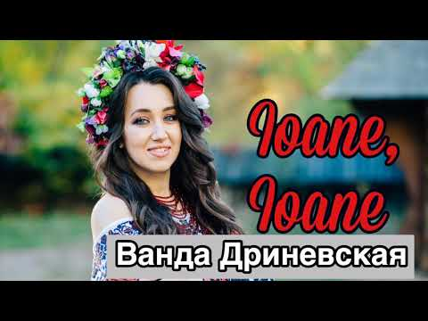 Ioane, Ioane . Ванда Дриневская ( Vanda Drinevska) [audio]