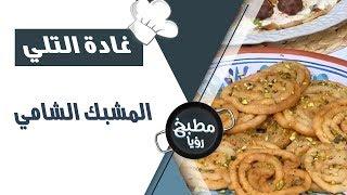المشبك الشامي - غادة التلي