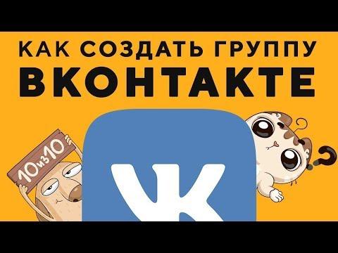 Как сделать группу ВК 2019: 5 плюсов раскрутки в соцсети!