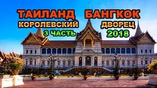 70 эпизод. 3 часть. Таиланд. НАШЛИ СЛОНА. Большой Королевский Дворец в Бангкоке. Гуляем везде.