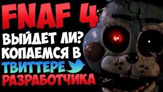 FNAF 4 - Выйдет ли? Копаемся в Твитере Разработчика