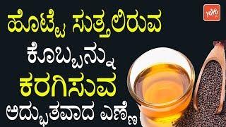 ಕೊಬ್ಬನ್ನು ಕರಗಿಸುವ ಅದ್ಭುತವಾದ ಎಣ್ಣೆ ! | Weight Loss Kannada Tips | YOYO TV Kannada Health Tips