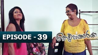 Hithuwakkaraya | Episode 39 | 23rd November 2017