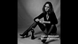 новинка шансона-2013-Саша Иркутский-Русская женщина