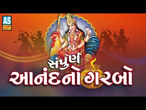 Jevo Gano Tevo Tamaro  Bahuchar Maa No Garbo  Arti full song  Anand No Garbo